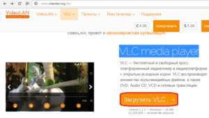 Ofitsialnyiy-sayt-VLC-media-player-