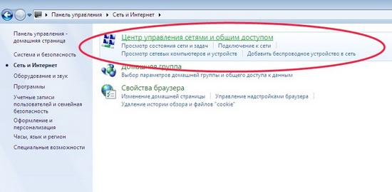 nastroika-setevoi-karty-dlja-windows-73