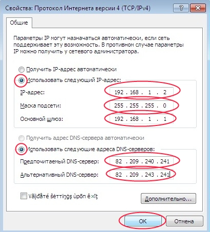 nastroika-setevoi-karty-dlja-windows-77