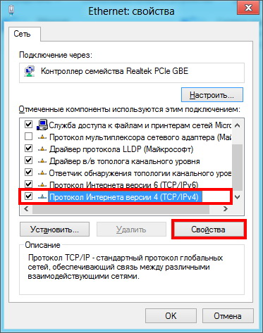 nastroika-setevoi-karty-dlja-windows-85