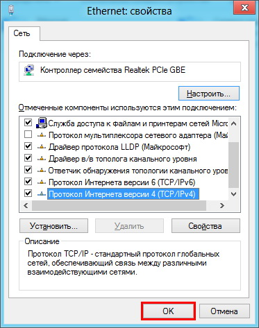 nastroika-setevoi-karty-dlja-windows-87