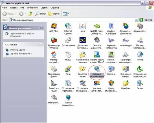 nastroika-setevoi-karty-dlja-windows-xp-20031