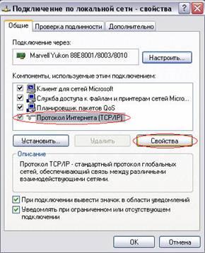 nastroika-setevoi-karty-dlja-windows-xp-20033