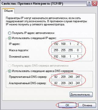 nastroika-setevoi-karty-dlja-windows-xp-20034